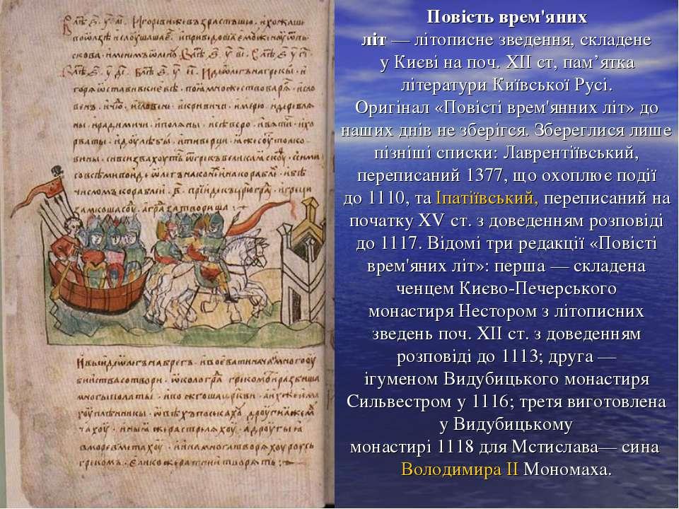 Повість врем'яних літ—літописнезведення, складене уКиєвіна поч.ХІІ ст, ...