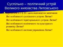 Суспільно – політичний устрій Великого князівства Литовського Прочитати п.3 §...