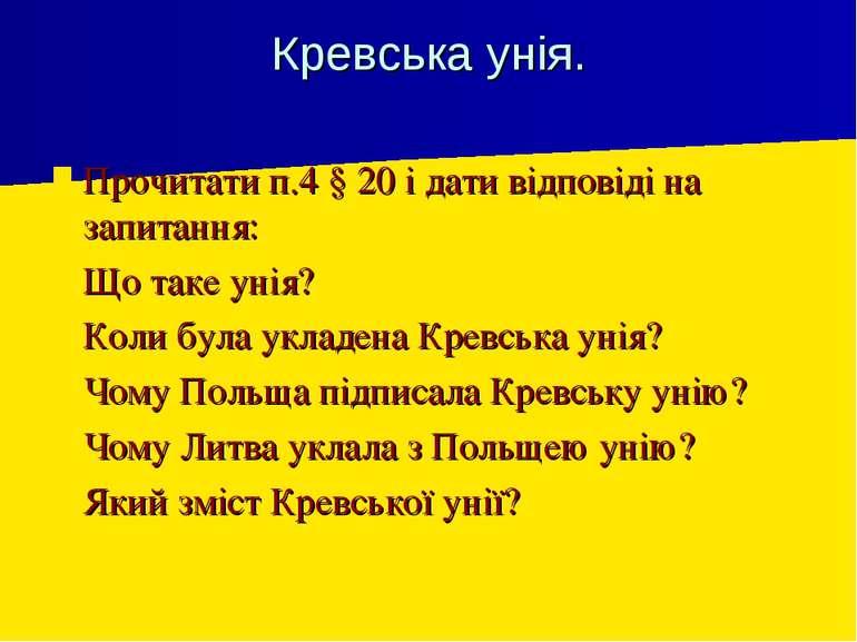 Кревська унія. Прочитати п.4 § 20 і дати відповіді на запитання: Що таке унія...