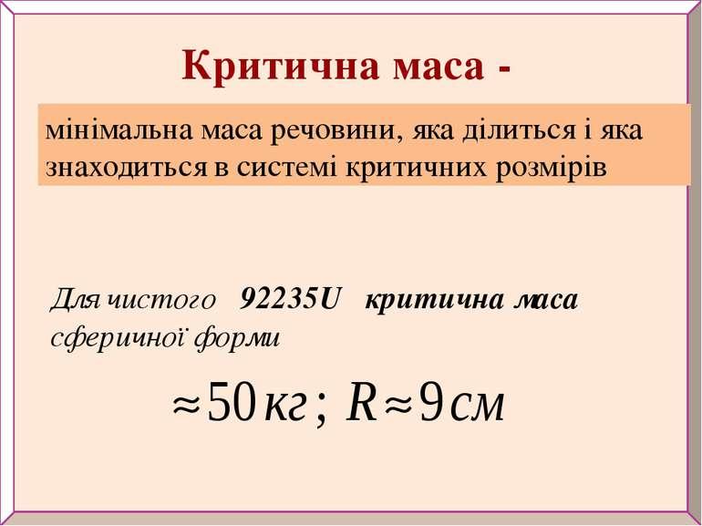 Критична маса - мінімальна маса речовини, яка ділиться і яка знаходиться в си...
