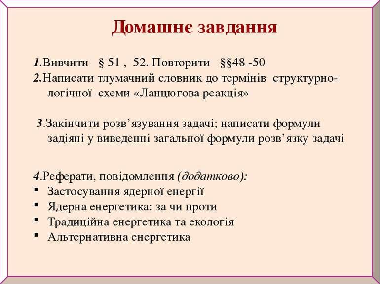 Домашнє завдання 1.Вивчити § 51 , 52. Повторити §§48 -50 2.Написати тлумачний...