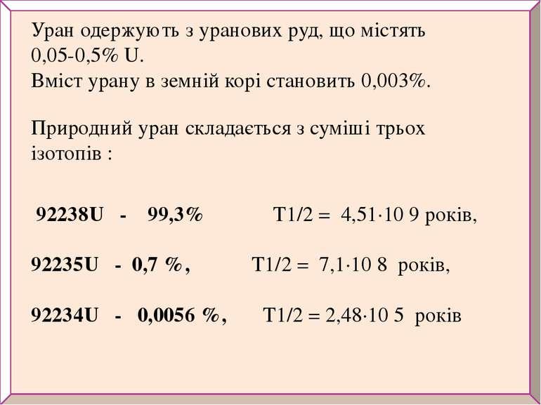 Уран одержують з уранових руд, що містять 0,05-0,5% U. Вміст урану вземній к...