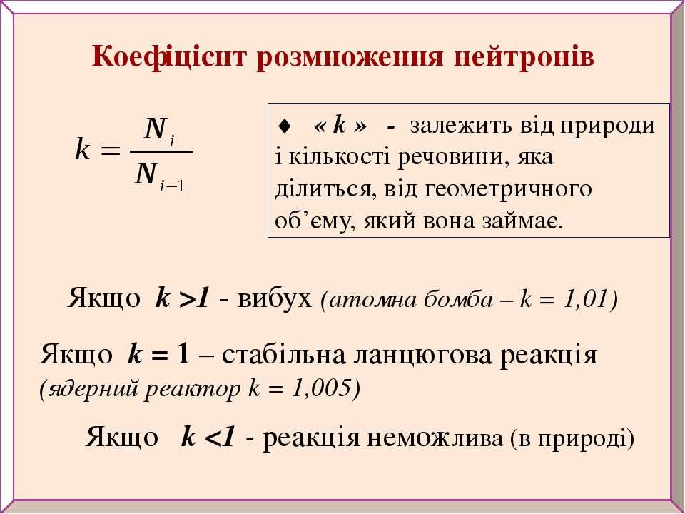 Якщо k >1 - вибух (атомна бомба – k = 1,01) Якщо k = 1 – стабільна ланцюгова ...