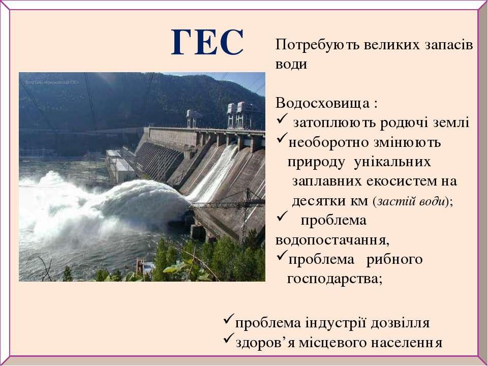 Потребують великих запасів води Водосховища : затоплюють родючі землі необоро...