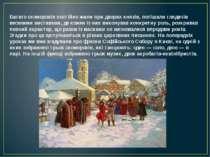 Багато скоморохів постійно жили при дворах князів, потішали глядачів веселими...
