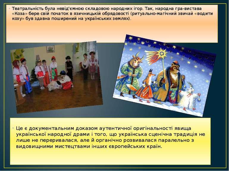 Театральність була невід'ємною складовою народних ігор. Так, народна гра-вист...