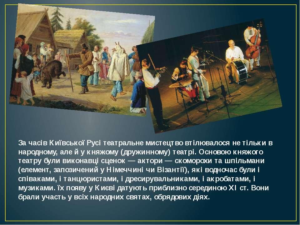 За часів Київської Русі театральне мистецтво втілювалося не тільки в народном...