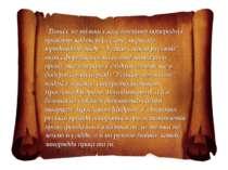 Вона є не тільки узагальненням попередніх правових кодексів (а саме: першого ...