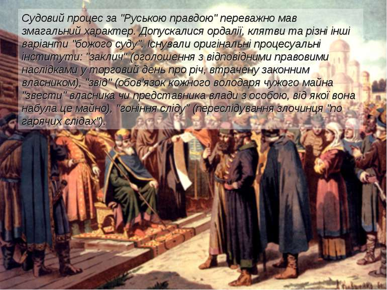 """Судовий процес за """"Руською правдою"""" переважно мав змагальний характер. Допуск..."""