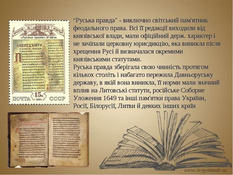 """""""Руська правда"""" - виключно світський пам'ятник феодального права. Всі її реда..."""