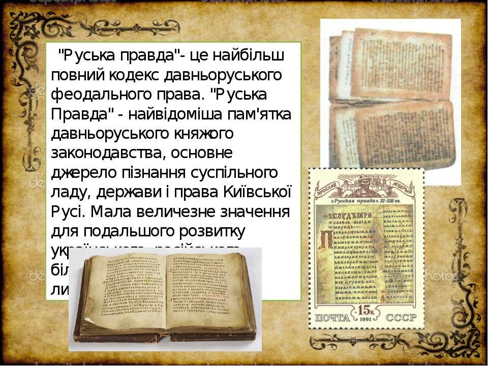 """""""Руська правда""""- це найбільш повний кодекс давньоруського феодального права. ..."""