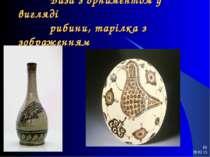 * * Ваза з орнаментом у вигляді рибини, тарілка з зображенням птаха