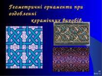 * * Геометричні орнаменти при оздобленні керамічних виробів.