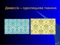 * * Дамассін – однолицьова тканина