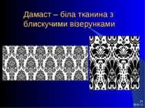 * * Дамаст – біла тканина з блискучими візерунками