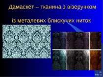 * * Дамаскет – тканина з візерунком із металевих блискучих ниток