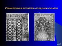 * * Геометрична точність візерунків килимів