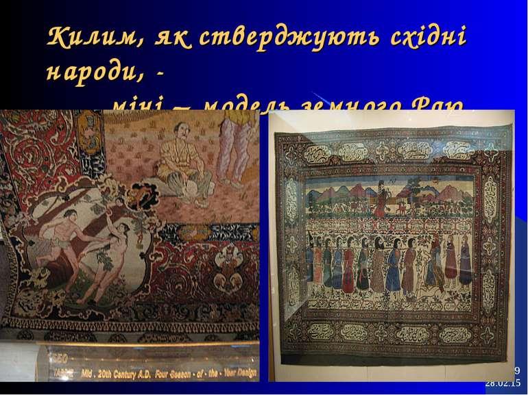 * * Килим, як стверджують східні народи, - міні – модель земного Раю