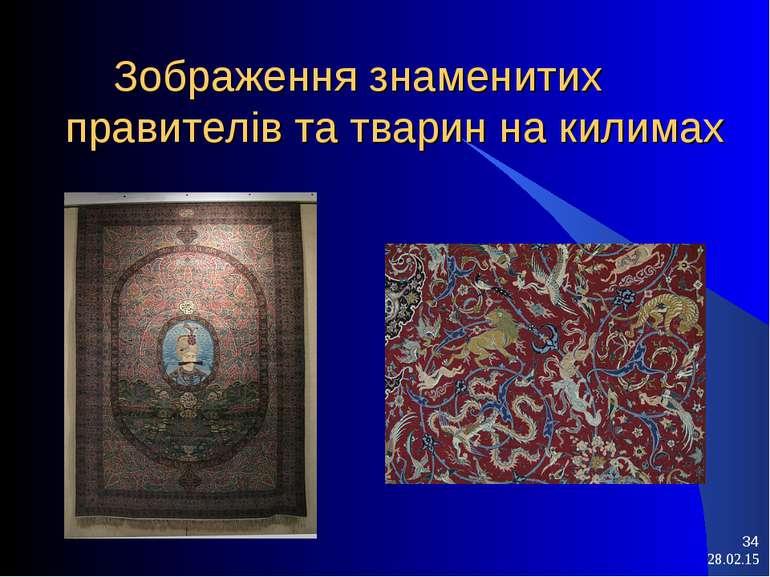 * * Зображення знаменитих правителів та тварин на килимах