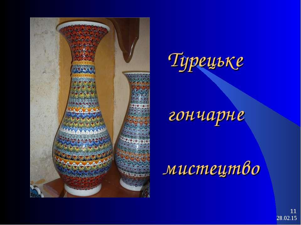 * * Турецьке гончарне мистецтво