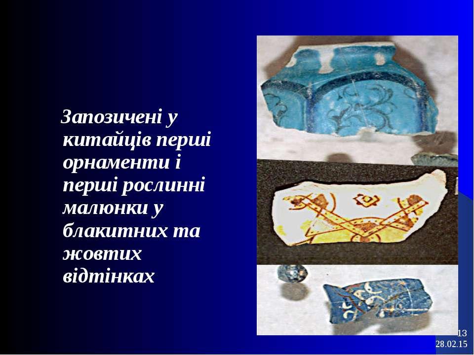 * * Запозичені у китайців перші орнаменти і перші рослинні малюнки у блакитни...