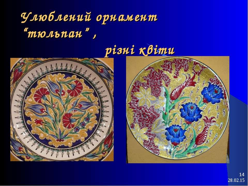 """* * Улюблений орнамент """"тюльпан"""" , різні квіти"""