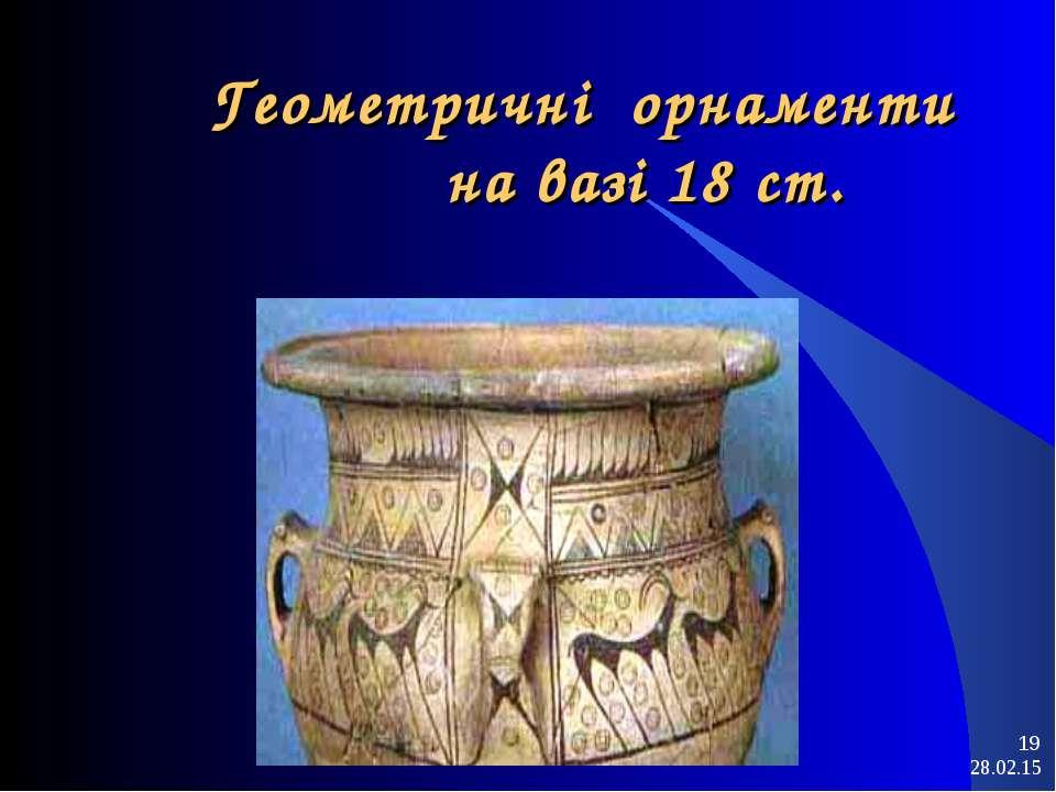 * * Геометричні орнаменти на вазі 18 ст.