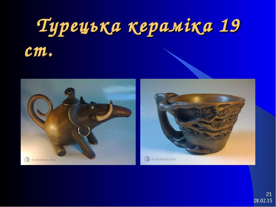 * * Турецька кераміка 19 ст.