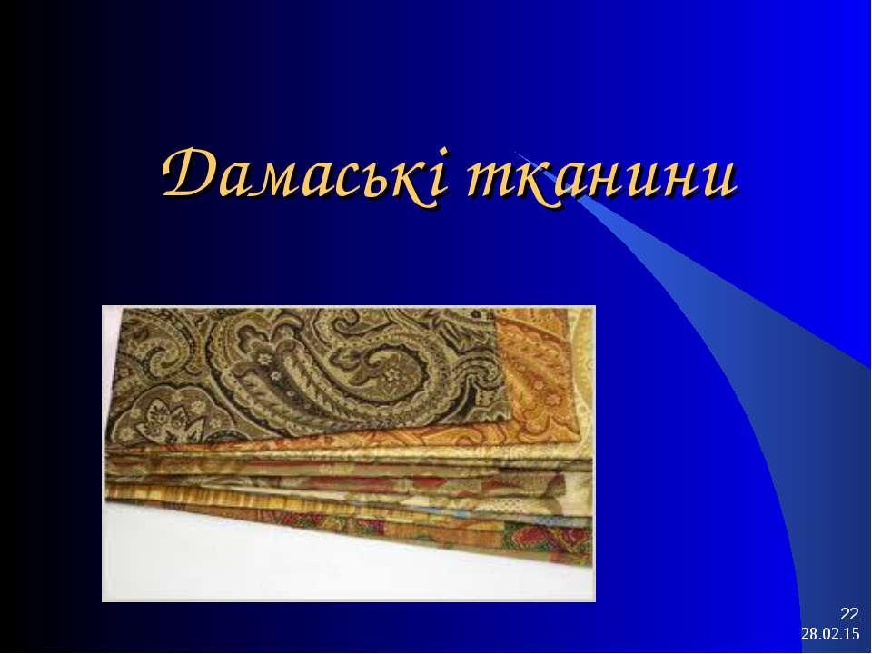 * * Дамаські тканини
