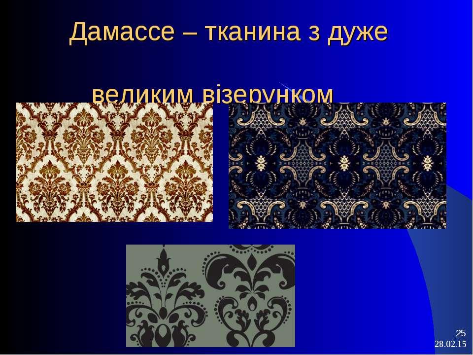 * * Дамассе – тканина з дуже великим візерунком