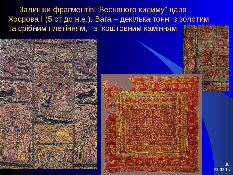 """* * Залишки фрагментів """"Весняного килиму"""" царя Хосрова І (5 ст до н.е.). Вага..."""