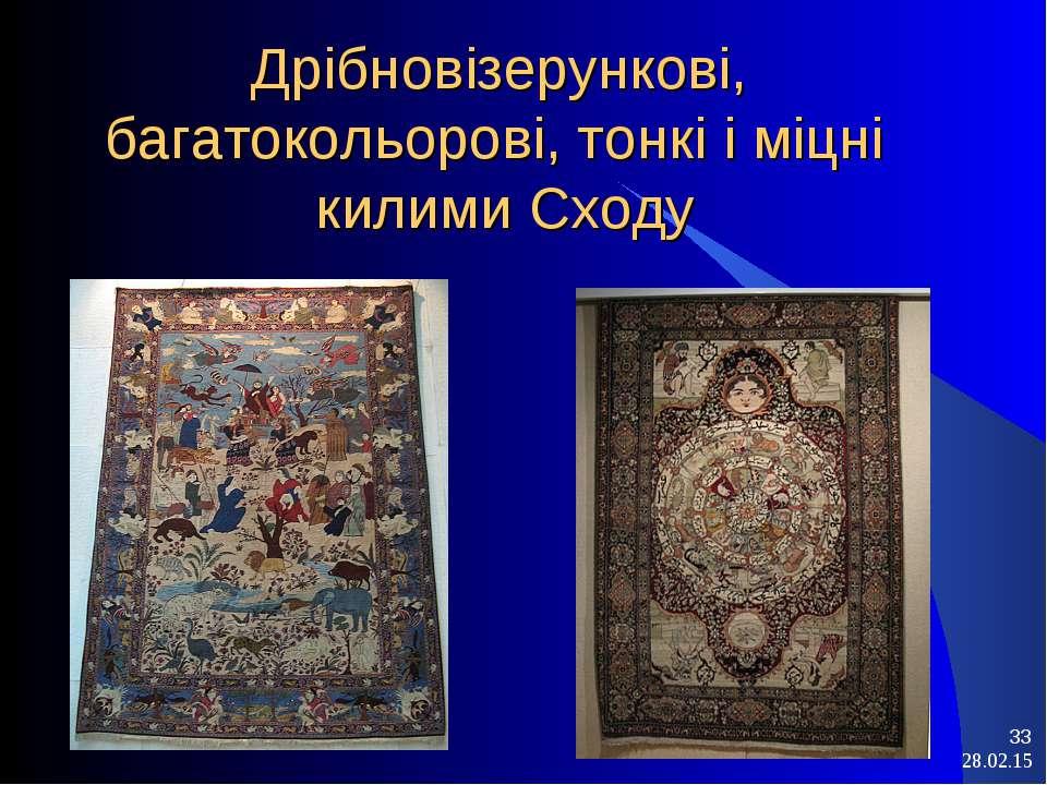 * * Дрібновізерункові, багатокольорові, тонкі і міцні килими Сходу