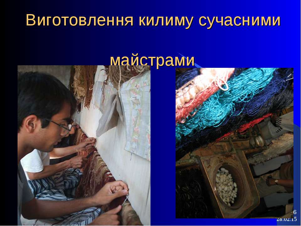 * * Виготовлення килиму сучасними майстрами