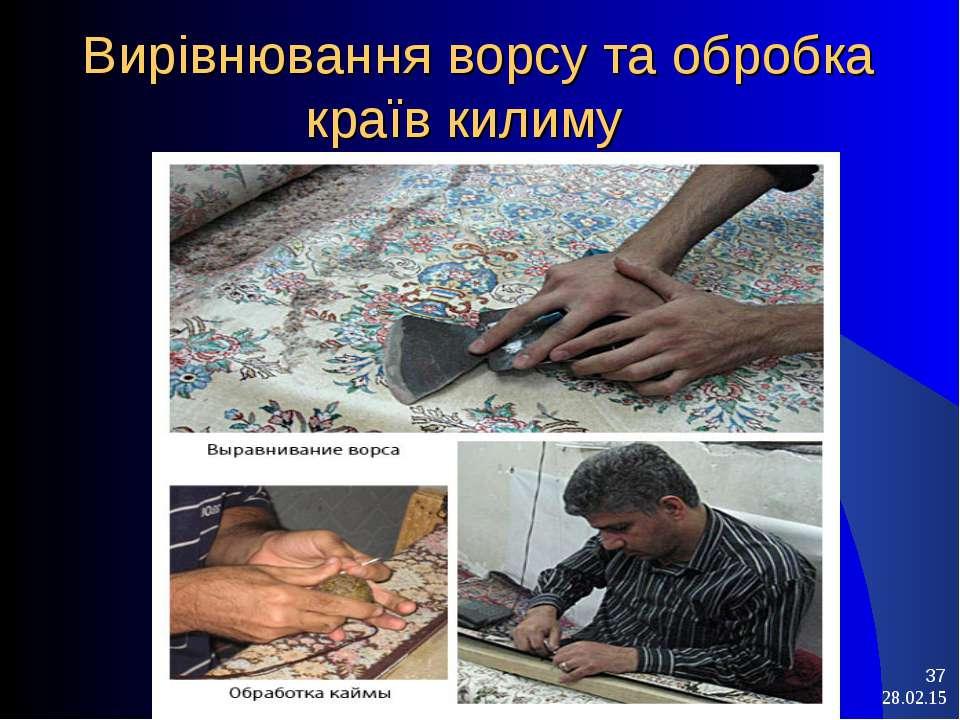 * * Вирівнювання ворсу та обробка країв килиму