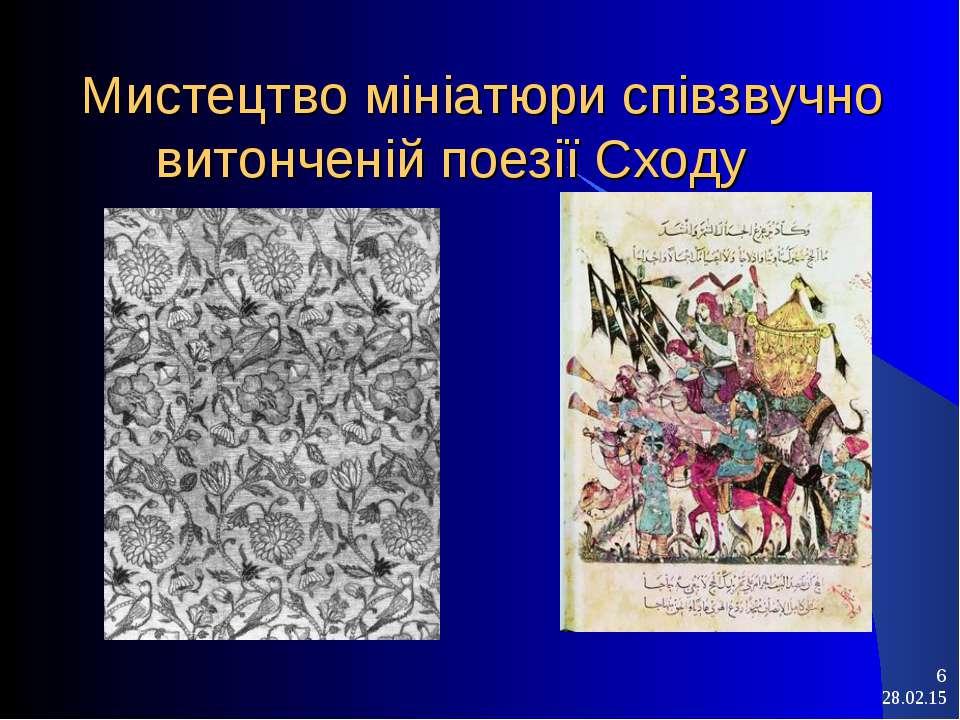 * * Мистецтво мініатюри співзвучно витонченій поезії Сходу