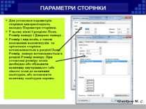 ПАРАМЕТРИ СТОРІНКИ Для установки параметрів сторінки використовують вкладку П...