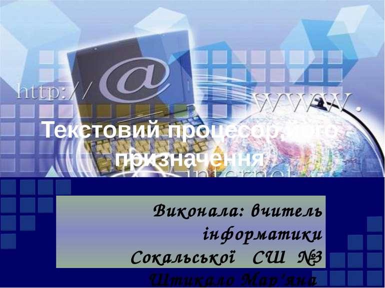 Текстовий процесор,його призначення Виконала: вчитель інформатики Сокальської...