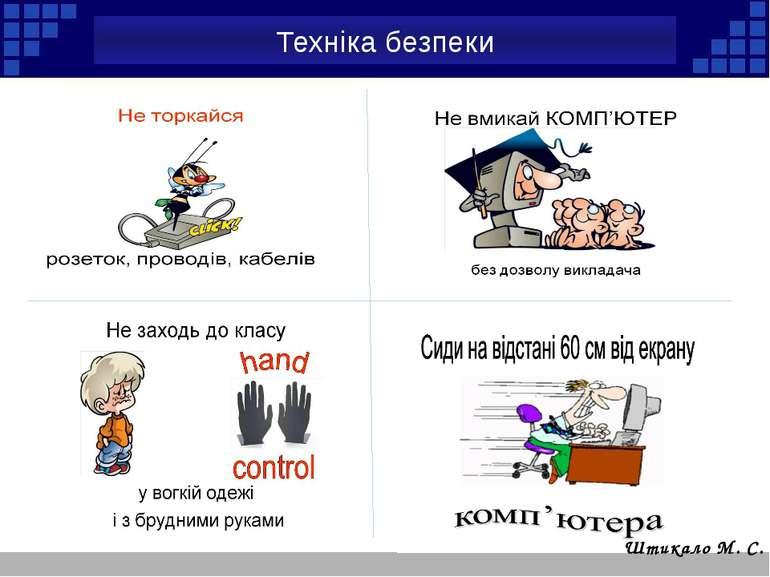 Техніка безпеки Штикало М. С.