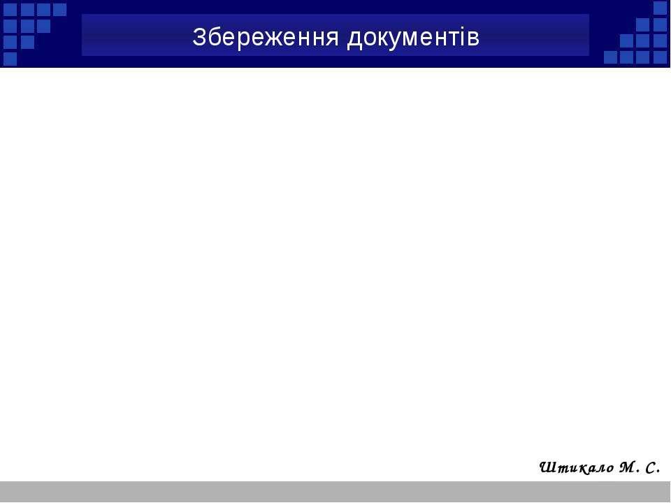 Збереження документів Штикало М. С.