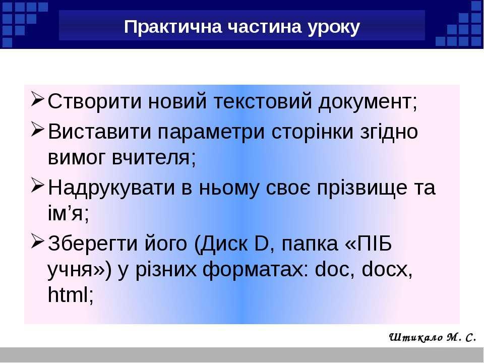 Створити новий текстовий документ; Виставити параметри сторінки згідно вимог ...
