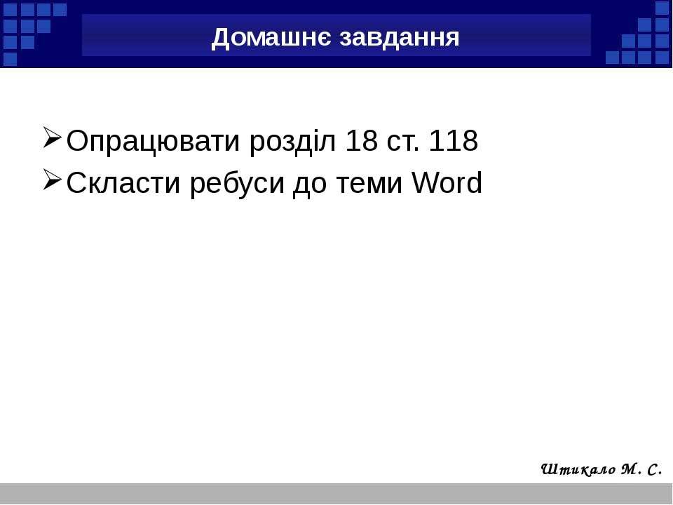 Опрацювати розділ 18 ст. 118 Скласти ребуси до теми Word Домашнє завдання Шти...