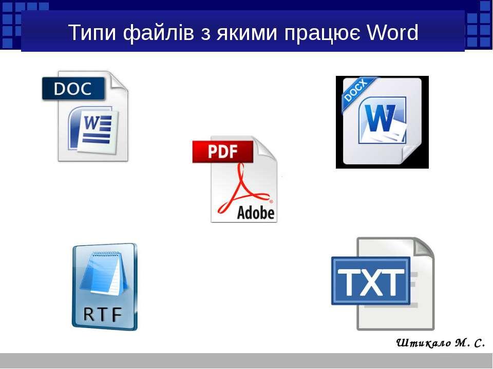 Типи файлів з якими працює Word Штикало М. С.