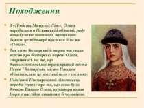 Походження З «Повість Минулих Літ»: Ольга народилася в Псковській області, ро...