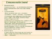 Етимологія імені Норманська версія За версією ім'я Ольга — це слов'янізована ...