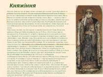Повість минулих літ містить епічне сказання про помсту Ольги деревлянам за вб...