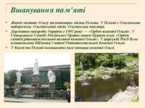 Вшанування пам'яті Житіє називає Ольгу засновницею міста Пскова. У Пскові є О...