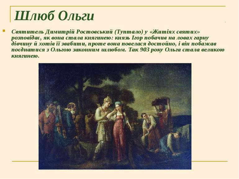 Шлюб Ольги Святитель Димитрій Ростовський (Туптало) у «Житіях святих» розпові...