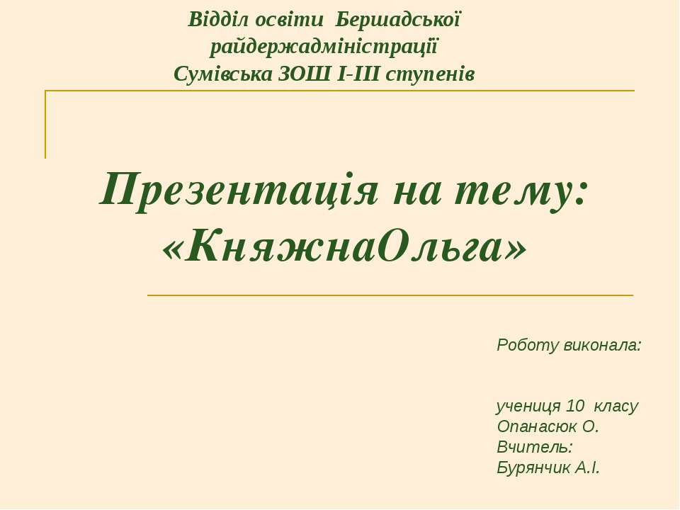 Презентація на тему: «КняжнаОльга» Відділ освіти Бершадської райдержадміністр...