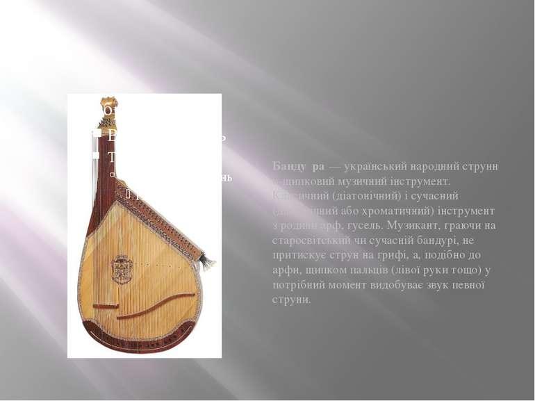 Банду ра—українськийнароднийструнно-щипковиймузичний інструмент. Класичн...