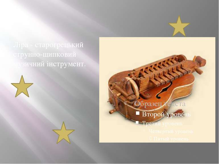 Ліра - старогрецький струнно-щипковий музичний інструмент.